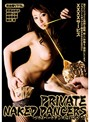 PRIVATE NAKED DANCERS 「プライベートダンスはいかが?」
