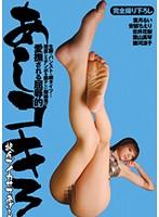 「生脚・パンスト・網タイツ…硬直したチ●ポを艶かしい脚線美で愛撫される屈辱的あしコキ 3 挟んでイカせてあげる」のパッケージ画像