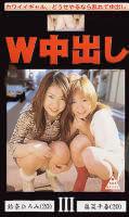 「W中出し 鈴奈ひろみ(20) 奥菜千春(20)」のパッケージ画像