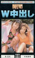 「W中出し 南星良 石坂麻希」のパッケージ画像
