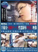 「江東区・総合病院医師より投稿 手術室・昏睡ナース性器陵辱中出し映像 医師は麻酔薬で看護婦を眠らせ手術台に乗せ…」のパッケージ画像