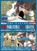 「目黒区・私立女子○校 体育教師が成績と引き換えにチンチンを舐めさせる2 体育の授業中にこっそり呼び出しフェラ強要 32人」のパッケージ画像