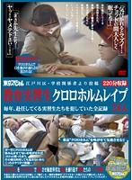 「江戸川区・学校関係者より投稿 教育実習生クロロホルムレ○プ 毎年、赴任してくる実習生たちを犯していた全記録」のパッケージ画像