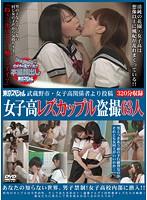 「武蔵野市・女子校関係者より投稿 女子校レズカップル盗撮63人」のパッケージ画像