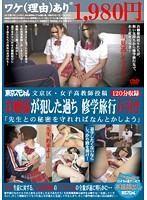 文京区・女子校教師投稿 お嬢様が犯した過ち 修学旅行万引き 「先生との秘密を守れればなんとかしよう」