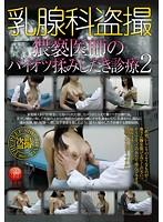 「乳腺科盗撮 猥褻医師のパイオツ揉みしだき診療2」のパッケージ画像