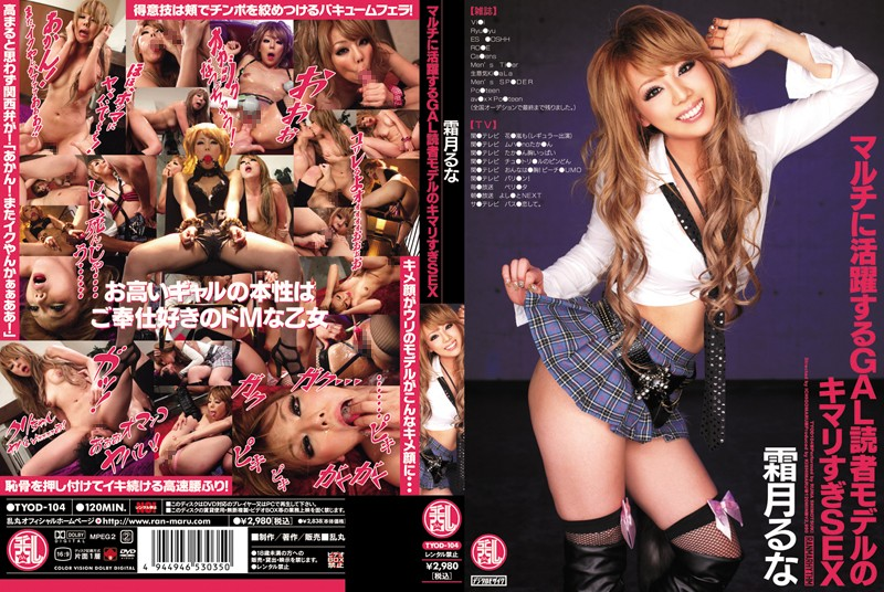 tyod104pl TYOD 104 Runa Shimotsuki   Active Gal Model Extreme Sex