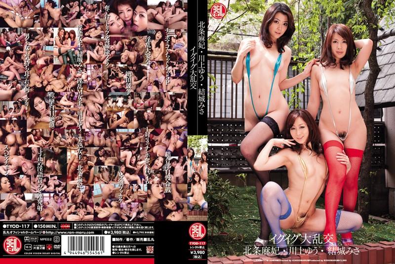 tyod117pl TYOD 117 Yu Kawakami, Maki Hojo and Misa Yuuki   Coming, Coming Orgy