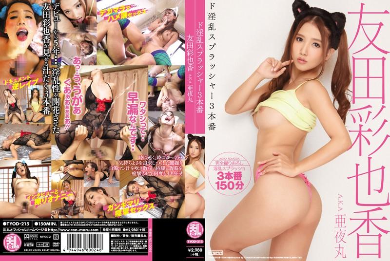 tyod215pl TYOD 215 Ayaka Tomoda   3 Main Events With a Very Naughty Splasher