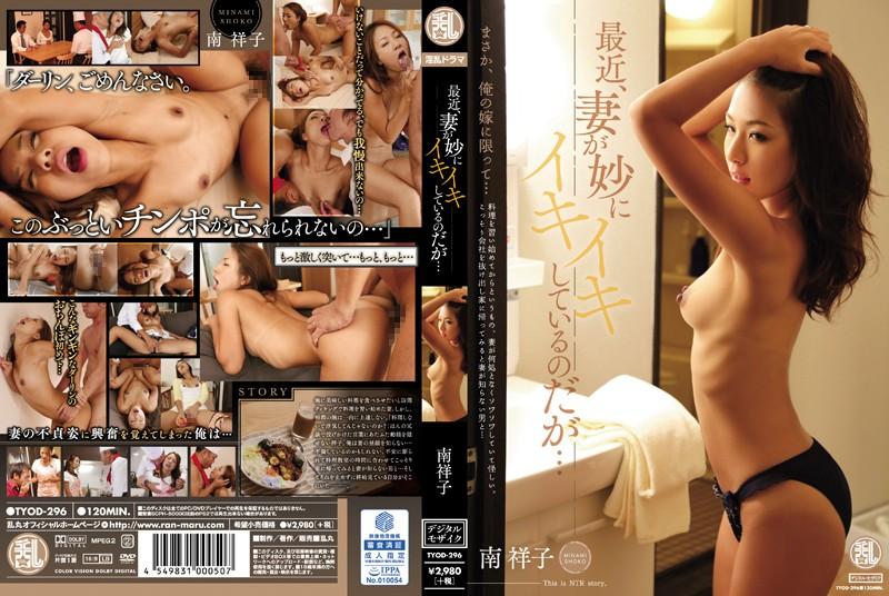 tyod296pl TYOD 296 Shoko Minami   Lately, My Wife's Been Unusually Lively