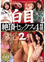 「白目絶頂セックス4時間2」のパッケージ画像