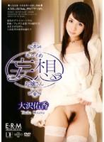 「キレイめ妄想お嬢さん 大沢佑香」のパッケージ画像