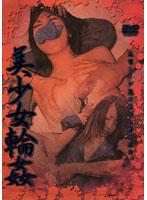 「美少女輪姦」のパッケージ画像