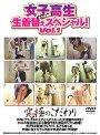 女子校生 生着替えスペシャル! Vol.1