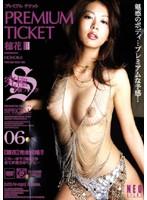 「PREMIUM TICKET 06 穂花」のパッケージ画像