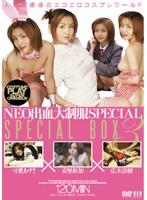 NEO出血大制服SPECIAL SPECIAL BOX 3