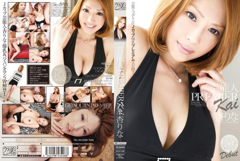 urad066pl URAD 066 Rina Anzu   Premier Celeb Kai AV Debut J Cup