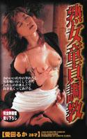 「熟女童貞調教[愛田るか28才]」のパッケージ画像
