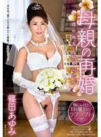 母親の再婚 僕の親友と結婚した母 篠田あゆみ VEC-216画像