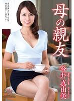 母の親友 今井真由美 VEC-233画像
