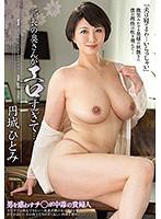 部長の奥さんがエロすぎて… 円城ひとみ VEC-250画像