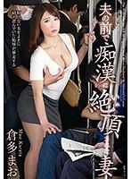 夫の前で痴漢に絶頂(いか)された妻 倉多まお VEC-304画像