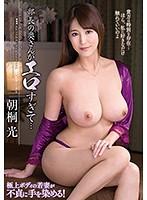 部長の奥さんがエロすぎて… 朝桐光 VEC-310画像