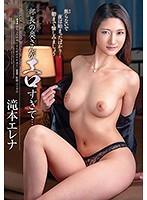 部長の奥さんがエロすぎて… 滝本エレナ VEC-324画像