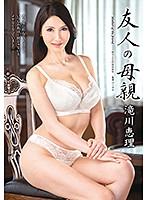 友人の母親 滝川恵理 VEC-336画像