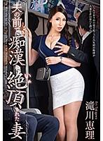 夫の前で痴漢に絶頂(いか)された妻 滝川恵理 VEC-352画像