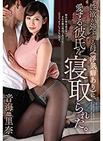 性欲が強すぎる母(浮気癖あり)に、愛する彼氏を寝取られた。 音海里奈 VEC-358画像