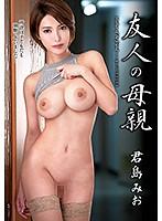 友人の母親 君島みお VEC-359画像