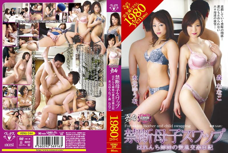 venu244pl VENU 244 Yuna Mizumoto & Nanako Mori   Dream Mother   Forbidden Mother Son Swap, Shameless Sisters Taking Them in Turn