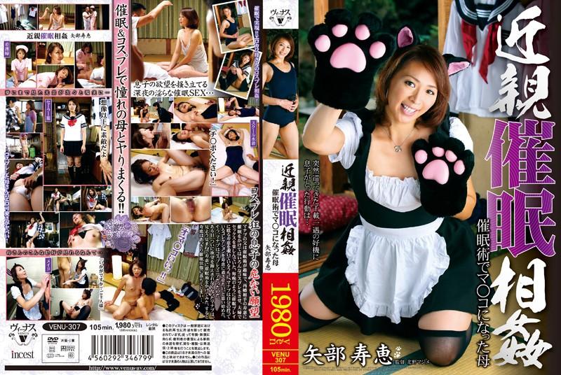 venu307pl VENU 307 Hisae Yabe   Hypnotized into Incest, She's So Free With Her Pussy