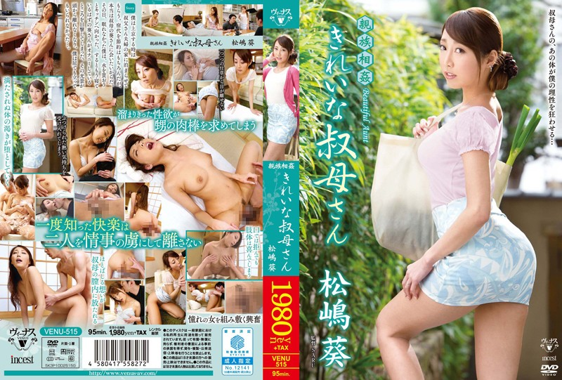 venu515pl VENU 515 Aoi Matsushima   Adultery With a Relative   Beautiful Aunt