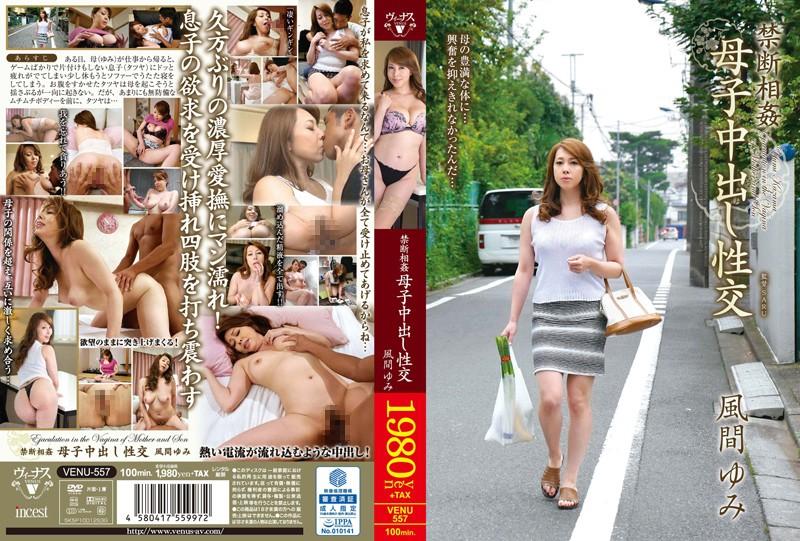 venu557pl VENU 557 Yumi Kazama   Forbidden Relations   Mother Son Nakadashi Fucking