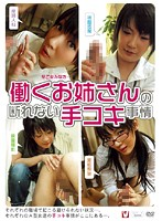 「働くお姉さんの断れない手コキ事情 早乙女みなき」のパッケージ画像