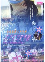 「ズブズブ女学園 ロ●ータ少女の涙たっぷりんこ」のパッケージ画像