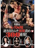 「美熟女レズSM逆さ吊りムチ蝋燭責め300連発!」のパッケージ画像