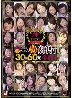 4周年記念神BEST 2回連続大量ザーメン激顔射30人60発4時間