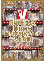 「V5周年記念神BOX 撮り卸268タイトル24時間 1コーナーずつ全部お見せします!」のパッケージ画像