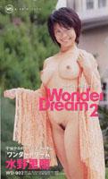 「ワンダードリーム2 水野里蘭」のパッケージ画像