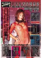 「超本気AVシネマ 紅玉麗子躾集」のパッケージ画像