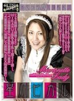「あやつり人形調教記録 Marionette Lady#01 星川ヒカル」のパッケージ画像