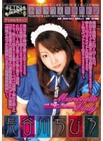 「あやつり人形調教記録 Marionette Lady#06 長谷川ちひろ」のパッケージ画像