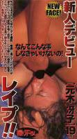 「新人デビューレイプ!! [元木冴子]19歳 冷酷非情の撮影現場はレイプの嵐!」のパッケージ画像