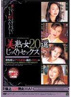 「美熟女20選 じっくりセックス」のパッケージ画像