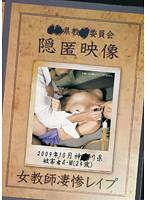 「●●県教●委員会隠匿映像 女教師凄惨レイプ」のパッケージ画像