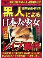 「黒人による日本人少女レイプ事件」のパッケージ画像