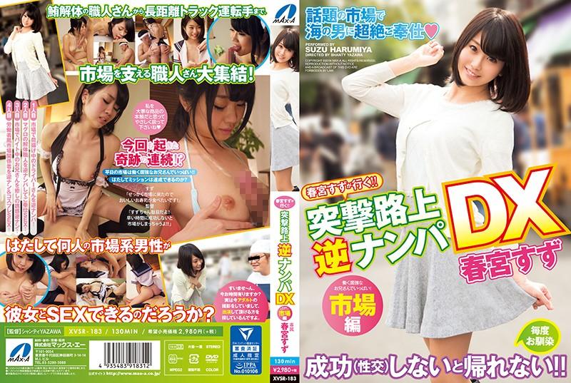 XVSR-183 Suzu Harumiya Is Cumming!